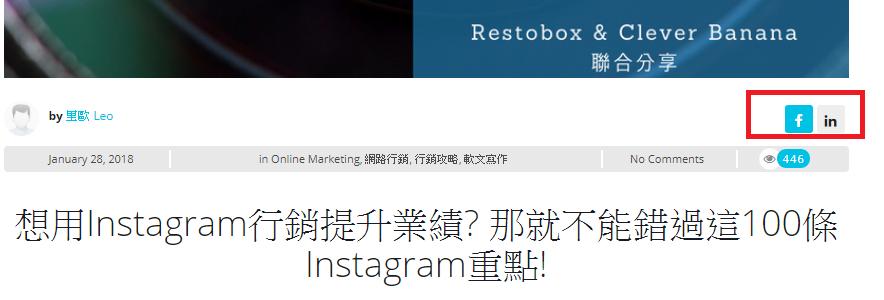 restobox's vancouver website blog sharing function