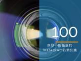 【2018 实用营销技巧】温哥华在线营销 :Instagram攻略 (1/4)