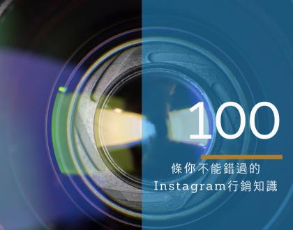【2018 實用行銷技巧】溫哥華線上行銷 :Instagram攻略 (1/4)