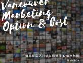 【营销经验分享】温哥华常见2x种营销渠道选择 & 价格解析(1/3)
