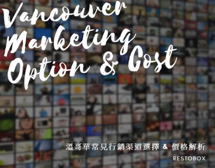 【营销经验分享】温哥华常见营销渠道选择 & 价格解析 (2/3)