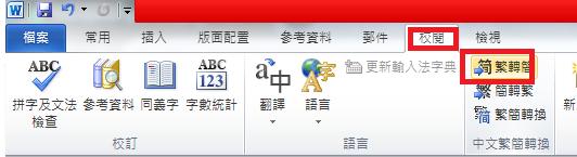 溫哥華 網站 SEO Word Translate
