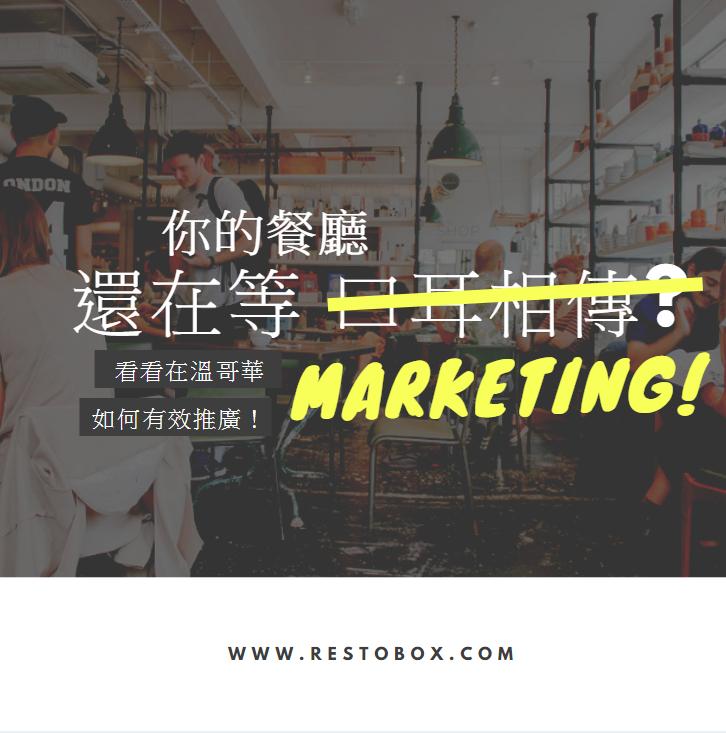 restobox 針對溫哥華餐廳行銷推廣攻略