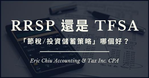 加拿大 溫哥華 RRSP TFSA 投資 理財