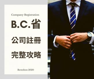 BC省 申請公司 完整攻略