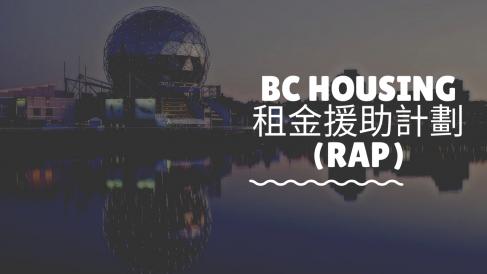 BC HOUSING 租金援助計劃(RAP)