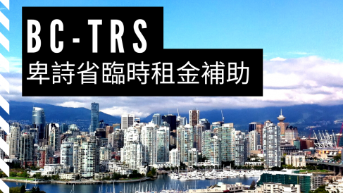 BC-TRS 卑詩省臨時租金補助