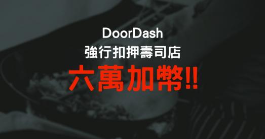 DoorDash強行扣押壽司店六萬加幣!!